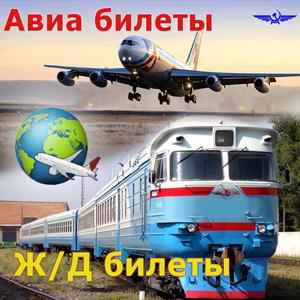 Авиа- и ж/д билеты Старобалтачево