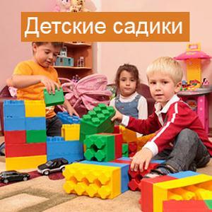 Детские сады Старобалтачево
