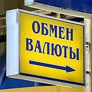 Обмен валют Старобалтачево