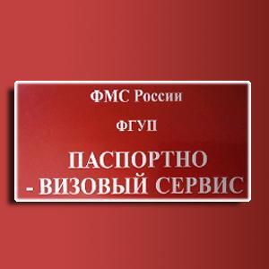 Паспортно-визовые службы Старобалтачево