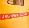 Аварийные службы в Старобалтачево