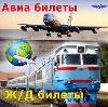 Авиа- и ж/д билеты в Старобалтачево