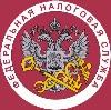 Налоговые инспекции, службы в Старобалтачево