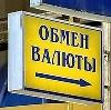 Обмен валют в Старобалтачево