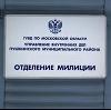 Отделения полиции в Старобалтачево