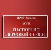 Паспортно-визовые службы в Старобалтачево