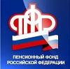 Пенсионные фонды в Старобалтачево