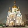 Религиозные учреждения в Старобалтачево